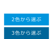 Two or Three